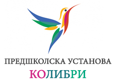 """Predškolska ustanova """"Kolibri"""""""